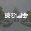 共産圏化する日本