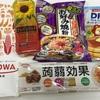 昭和産業の株主総会土産品です