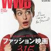 「WWD」2013 SUMMER「FASHIONISTA100人が愛するファッション映画315」