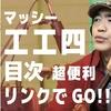 目次(リンクで工工四へGo!)