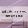 文庫1冊以内! 初心者におすすめの海外文学10選【地域別】