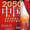 週刊東洋経済 2021年07月24日号 2050年の中国