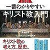 一番わかりやすいキリスト教入門/月本昭男監修、インフォビジュアル研究所著