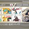 【剣盾 S4 】ペリカメナット。そしてゲーム紹介