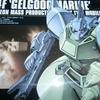 【組み立て】ゲルルグマリーネ・ジェダイト HGUC 1/144 MS-14F ゲルググマリーネ 【レビュー】【改造】