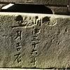 輪島市の重蔵神社には古い狛犬が3対もいる