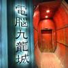 """【唯一無二の世界観】九龍城砦を再現した""""ウェアハウス川崎""""が閉店へ"""