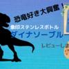 小学生【水筒】恐竜好きキッズ向け。保冷保温、直飲みもコップも対応!軽量で丈夫。母の願いがつまったオススメです