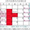 ◆2月のお休みのお知らせ◆