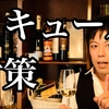 ソムリエ・ワインエキスパート2次試験(テイスティング)対策 リキュールなど「ワイン以外のお酒」を勉強するためにバーへ行こう、というお話。