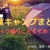 マジでおすすめな千葉のキャンプ場7選!!  [バイク乗り向け・冬キャンOK]