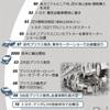 続・次世代エコカー・本命は?(72)