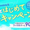 DMMモバイル、「DMM mobileをサクッとはじめてスカッとキャンペーン」を開催中、月額料金が3ヶ月間 900円安くなります