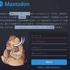Mastodon 楽しい。インターネット楽しい。