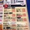 『来来亭 小倉南徳吉店』 醤油薄め注文