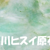 糸魚川ヒスイ原石のペンダント加工(製作記録番外編001)