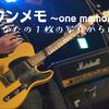 あなたの1枚の写真から曲を作る「ワンメモ~one memory music~」って何?