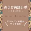おうち英語レポ【1年と1ヶ月目】