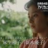 12月15日、新木優子(2020)