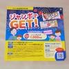 カスミ×森永製菓 ジャンボでGET!キャンペーン