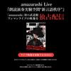 amazarashiの武道館ライブ映像配信について気になったこと