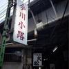 【222】千代田区鍛冶町 さよなら「今川小路」