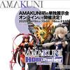 【AMAKUNI フィギュア】AMAKUNIフィギュア初!単独展示イベントで鬼がかっているフィギュアが多数展示&発表!!【AMAKUNI HOBBY Frontier 2020 Summer】