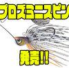 【プロズファクトリー】数釣りが出来るスモールスピナーベイト「プロズミニスピン」発売!