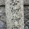 安徳帝の御所が福岡県北九州市門司区にあった!!