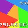 【マイクラ】マイクラしりとりれー日程表【コラボ企画】