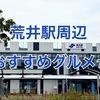 【仙台】荒井駅周辺のグルメ7選!パンやカフェも!