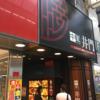【閉店】武蔵小山の中華井門は昭和の香りが残るリラックスできるお店
