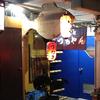 【オススメ5店】北区・有馬温泉・三田(兵庫)にある魚料理が人気のお店