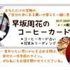 【出展者紹介】早坂周花のコーヒーカード占い