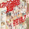 2018年夏アニメ1話の感想を綴る