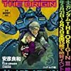 『機動戦士ガンダム 0083 STARDUST MEMORY vol.3』『アイドルマスター 1 【完全生産限定版】 [Blu-ray] 』