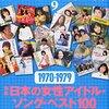 日本の女性アイドル・ソング・ベスト100 1970-1979 [レコード・コレクターズ 2014年9月号]