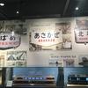 京都鉄道博物館に行ってきました その2
