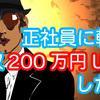 役者(アルバイト)から正社員に転職して年収が200万円アップした話