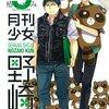 「月刊少女野崎くん」5巻で鹿島くんが堀先輩に読ませたかった漢字「鞦韆」の読み方