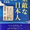 読了 東野圭吾「素敵な日本人」〜東野さんの「色」を手軽に味わえる〜