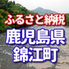 鹿児島県 錦江町のふるさと納税の返礼品は始まったばかりで口コミがない。。うなぎ 黒豚しゃぶしゃぶ 豚ロース味噌漬 ヒラマサブロック・カマセットなどがあります。