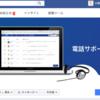 CS担当者必見!Facebookページを有効活用するための3つのコツ