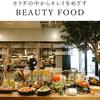 「ローレルスタイル」Clean Eatingがコンセプト。美味しく食べて体の中からキレイになれる料理って?【お仕事忘備録】