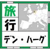 【旅行】デン・ハーグ体験記