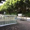学食巡り 237食目 横浜国立大学 常盤台キャンパス