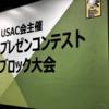 内田洋行のプレゼンテーション大会で地区予選突破!だがしかし2位での通過となり反省する。