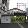 南武線-9:向河原駅