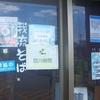 [19/02/03]「我琉そば」(LUXOR 名護店)で「軟骨ソーキそば」(日曜限定25食) 200円 #LocalGuides