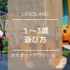 【レゴランド・ジャパン】1・2・3歳でも楽しめるおすすめアトラクション